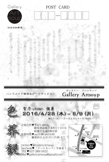 個展【色葬環】DM_ブログ用(裏)