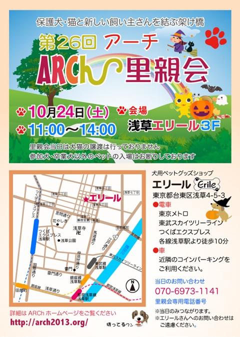ARCh-satooyakai-26-1.jpg