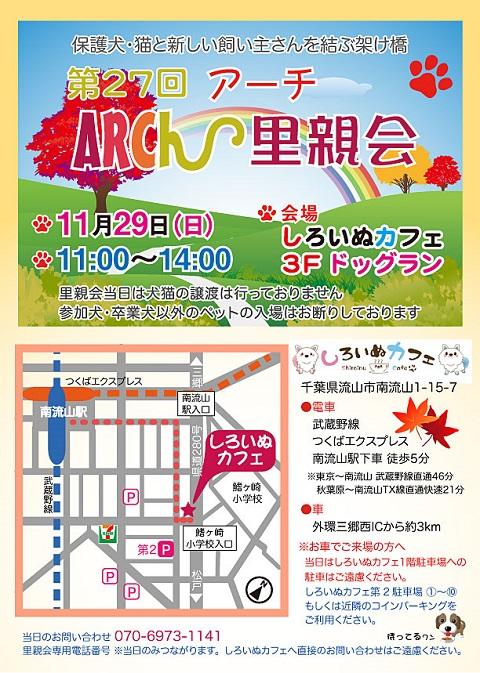 ARCh-satooyakai-27-1.jpg