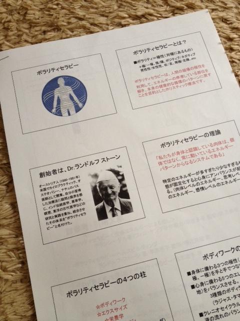 ポラリティセラピーの紹介&体験&くるみ灸