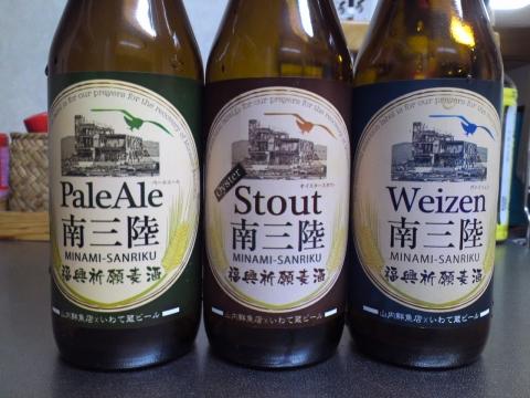 地ビール3本
