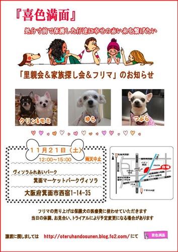 satooyakai1.jpg