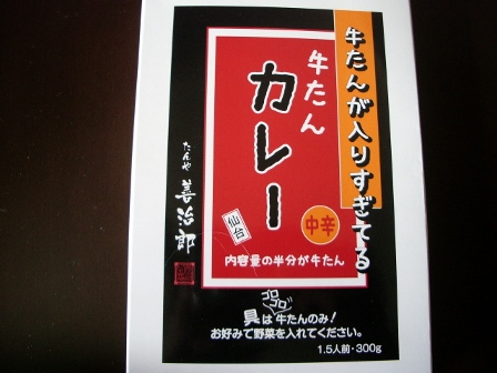 仙台土産牛タンカレー