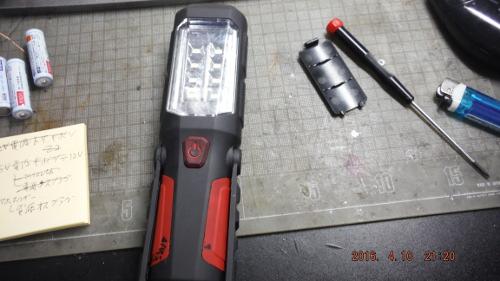 作業ライト01