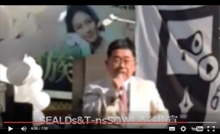 SEALDsの渋谷街宣における小池晃議員のスピーチ [嫌韓ちゃんねる ~日本の未来のために~ 記事No5892