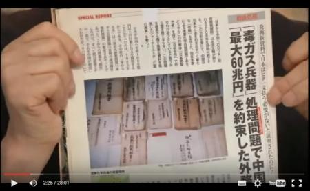 水間政憲「南京だけではない!継続する遺棄兵器プロパンガダに警戒せよ!」 [嫌韓ちゃんねる ~日本の未来のために~ 記事No5949