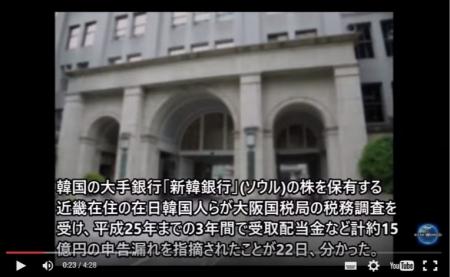 【動画】税務制度規制強化 在日韓国人らの申告漏れ 15億円摘発 [嫌韓ちゃんねる ~日本の未来のために~ 記事No5977