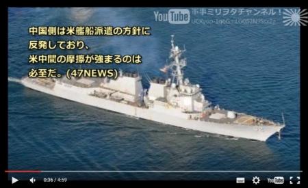 アメリカ海軍が中国に宣戦布告のイージス駆逐艦を派遣決定!南シナ海の人口島12海里内へP-8ポセイドン哨戒機が援護で水面下には原水も? [嫌韓ちゃんねる ~日本の未来のために~ 記事No6043