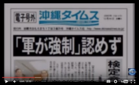 【動画】沖縄タイムスの捏造 沖縄戦「住民自決命令」をまだ信じている人がいて驚いた! [嫌韓ちゃんねる ~日本の未来のために~ 記事No6207