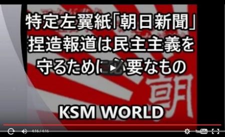 【動画】特定左翼紙「朝日新聞」捏造報道は民主主義を守るために必要なもの [嫌韓ちゃんねる ~日本の未来のために~ 記事No6349