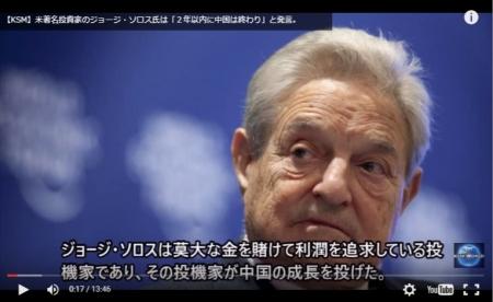 【動画】中国は5月で経済的に終了済 ジョージソロスの予言と習近平 [嫌韓ちゃんねる ~日本の未来のために~ 記事No6384