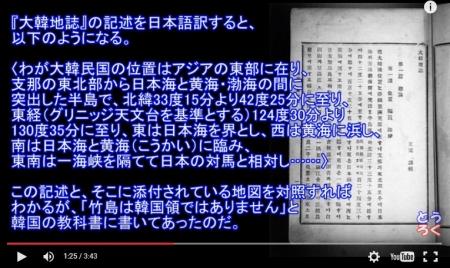 韓国の独島主張は嘘!1889年発行の韓国教科書「竹島は韓国領ではない」【桜ちゃんねる】 [嫌韓ちゃんねる ~日本の未来のために~ 記事No6428