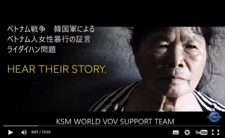 【動画】ベトナム戦争 韓国軍によるベトナム人女性暴行の証言 ライダイハン問題 They Deserve an Apology [嫌韓ちゃんねる ~日本の未来のために~ 記事No6499