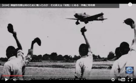 【動画】神風特攻隊が残した戦果 連合国側の軍人の証言 今を生きるすべての日本人へ [嫌韓ちゃんねる ~日本の未来のために~ 記事No6516