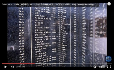 【動画】韓国軍、消えない虐殺の記憶 ベトナムに立つ数々の「韓国軍憎悪の碑」 次世代・杉田水脈氏調査 [嫌韓ちゃんねる ~日本の未来のために~ 記事No6520