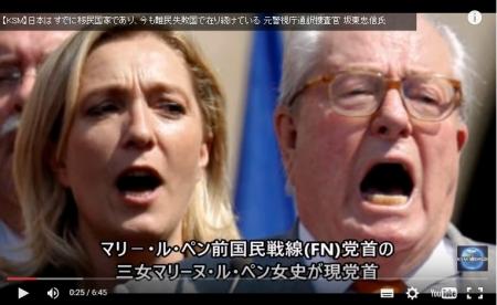 【動画】日本は気を緩めると移民に占拠される・・23年前の警告 フランス前国民戦線党首 マリー・ル・ペン氏 [嫌韓ちゃんねる ~日本の未来のために~ 記事No6775