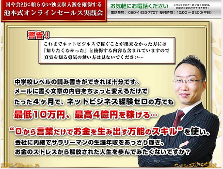 半年だけで1556万円稼ぐ自動収入システム 池本太郎 評判 口コミ 詐欺 返金   副業から起業して稼ぐための情報 ...
