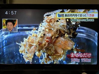 ふじ田0428 (2)