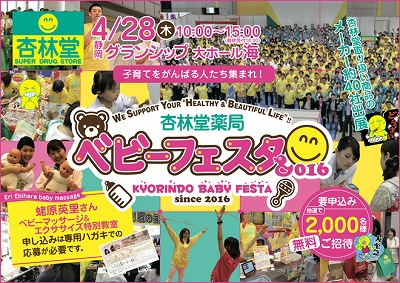 babyfes_2016.jpg