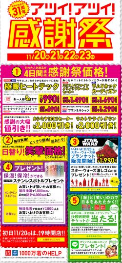 151117-bnr-kansyasai-teaser_convert_20151117125022.png