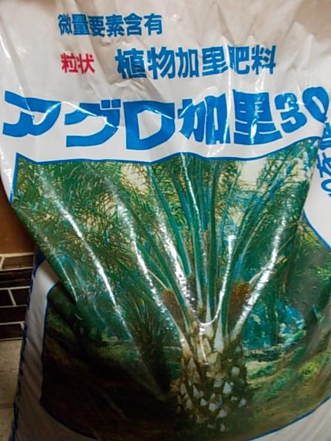 Fertiliser 20151101