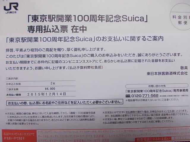 Form 20151130