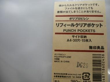 無印良品で購入したモノ20151129-3