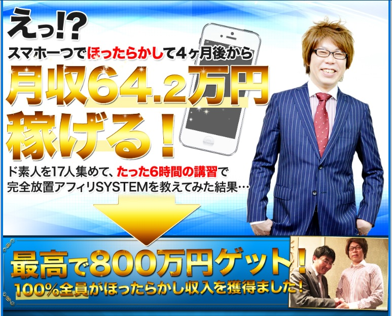 完全放置で月収64万円