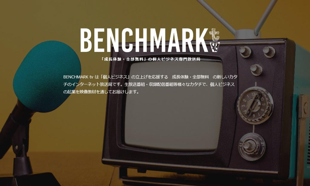 BENCHMARK TV 放送開始