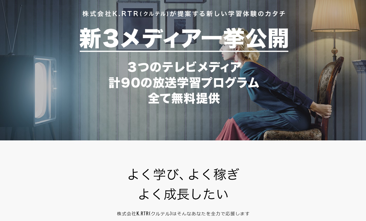 K.RTR 新3メディア一挙公開