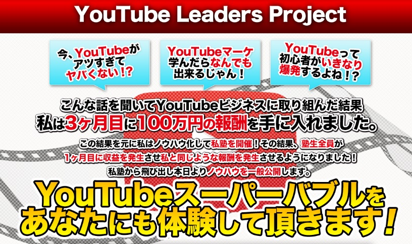 YouTube Leaders