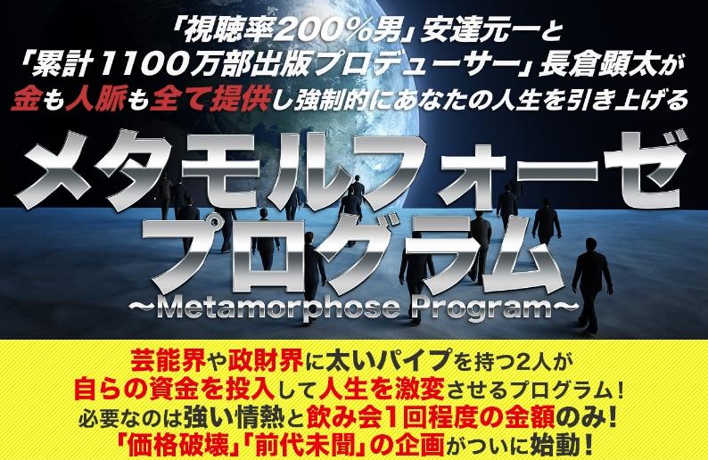 メタモルフォーゼプログラム