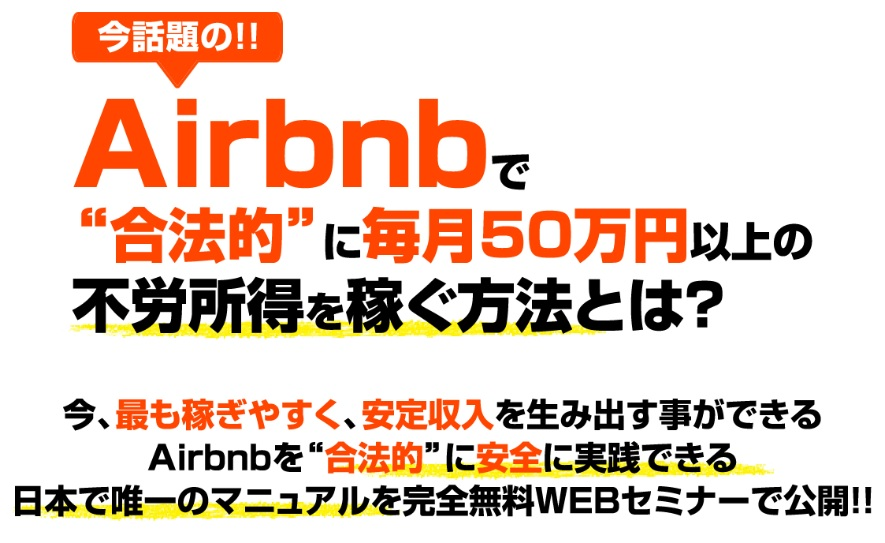 Airbnbマニュアル完全無料WEBセミナー