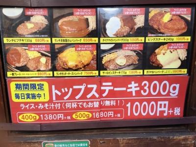 160125すてーき亭荻窪店メニュー