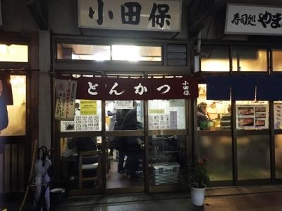 160202小田保(おだやす)外観
