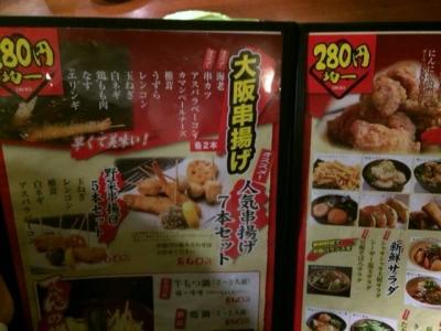 160203てらきん浜松田町店串カツメニュー