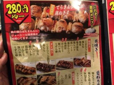 160203てらきん浜松田町店焼鳥メニュー