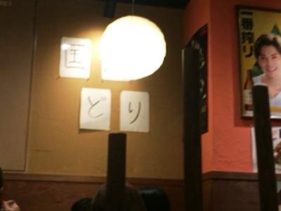 160203てらきん浜松田町店店内ポップ国産どり