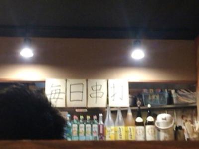160203てらきん浜松田町店店内ポップ毎日串打