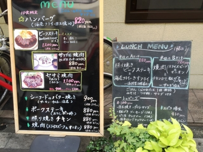 160206洋食鉄板焼 OPEN SESAME!メニュー看板
