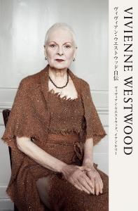 ヴィヴィアン・ウエストウッド自伝