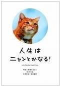 jinseihanyantokanaru_shoei_convert.jpg