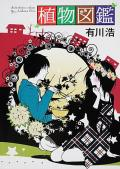 shokubutuzukan_shoei_convert_20151113193115.jpg