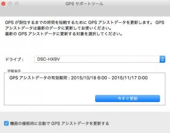 GPSassistdataDSC-HX9V2.jpg