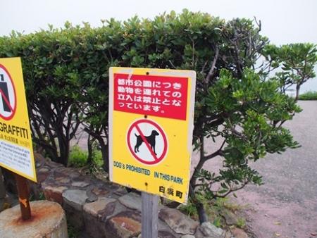 犬禁・・・