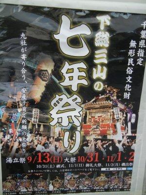 七年祭のポスター