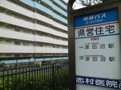 スタート:県営住宅(バス停).