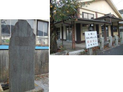 高幢庵と正伯小学校の碑