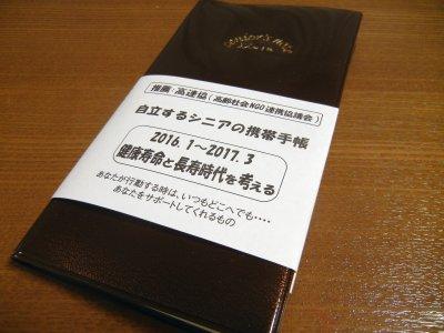 シニア手帳