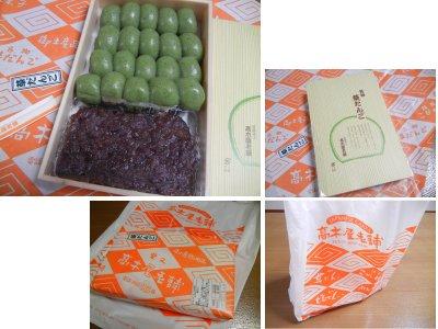 草だんご 袋・箱・包装